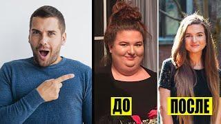 Мотивация. До и после. Как похудение изменило внешность девушек - 7 часть