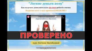 Евгения Волобуева - Легкие деньги 2019 отзывы