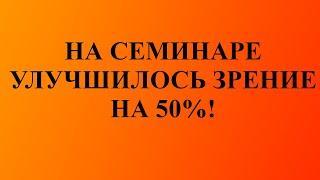 Отзыв о работе Николая Пейчева. После работы Николая зрение улучшилось в 2 раза!