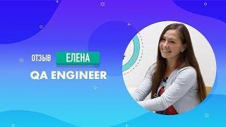 QA Engineer Елена о своем пути к тестированию ПО. Отзыв о курсе QA Base | QA START UP