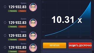 UP-X С 10.000 РУБЛЕЙ ДО 100.000 РУБЛЕЙ В КРАШ РЕЖИМЕ ЗА ОДНУ СТАВКУ! / АП-ИКС ВЫИГРАЛ 100.000 РУБЛЕЙ