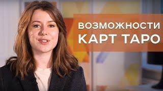 Возможности карт Таро / Елена Корниенко / Арканум ТВ / Серия 207