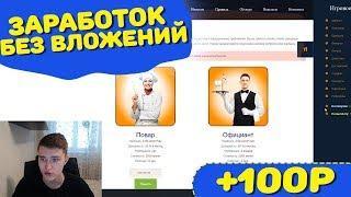 ИГРА С ВЫВОДОМ РЕАЛЬНЫХ ДЕНЕГ MONEY RESTORATOR / ЗАРАБОТОК БЕЗ ВЛОЖЕНИЙ