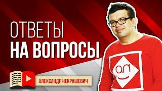 Бесплатная консультация по Ютуб у специалиста в YouTube Некрашевича. Как раскрутить канал на youtube