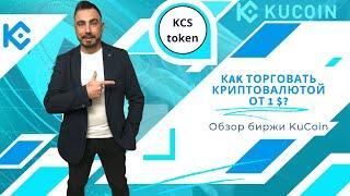 Обзор биржи KuCoin. Как торговать криптовалютой от 1$. Токен KCS