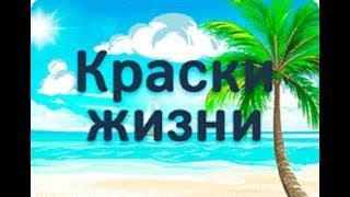 Курс - Краски Жизни  Заработок от 2000 рублей в день!
