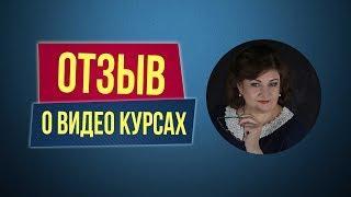 Отзыв о видео курсах Филиппа Литвиненко. Елена