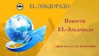 Новости EL Эльдорадо от 11 сентября 2019 г