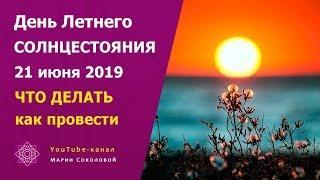 День Летнего СОЛНЦЕСТОЯНИЯ 21 июня 2019