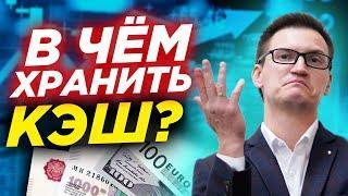 В чем выгодно хранить кэш? Куда инвестировать свободные деньги? Куда вложить рубли, доллары, евро?