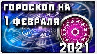 ГОРОСКОП НА 1 ФЕВРАЛЯ 2021 ГОДА / Отличный гороскоп на каждый день / #гороскоп
