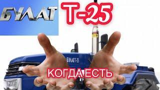 Честный отзыв о мототракторе Булат Т-25, смотрим отзыв владельца