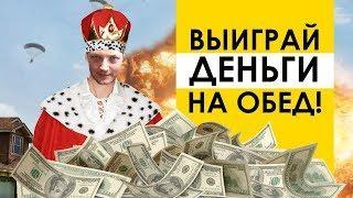 PUBG MOBILE [1440] - КАСТОМКИ С ДЕНЕЖНЫМ ПРИЗОМ КАЖДЫЕ 100 ЛАЙКОВ!