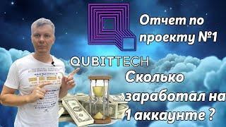 Qubittech отзывы | Отчет по проекту QubitTech за 2 месяца !