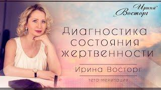 Тетамедитация Диагностика состояния жертвенности-тетахилинг Ирина Восторг