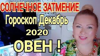 ОВЕН-СОЛНЕЧНОЕ ЗАТМЕНИЕ! ОВЕН ГОРОСКОП на ДЕКАБРЬ 2020 /КОРРИДОР ЗАТМЕНИЙ от OLGA STELLA