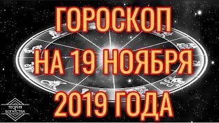 ГОРОСКОП на 19 ноября 2019 года ДЛЯ ВСЕХ ЗНАКОВ ЗОДИАКА
