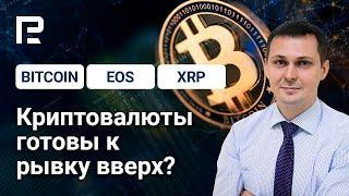 Криптовалюты готовы к рывку вверх? Прогноз Bitcoin, ETH, LTC, XRP, BCH, EOS на 18 - 25 августа 2020