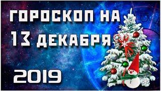 ГОРОСКОП НА 13 ДЕКАБРЯ 2019 ГОДА / ЛУЧШИЙ ГОРОСКОП / ГОРОСКОП НА СЕГОДНЯ / 13.12.2019