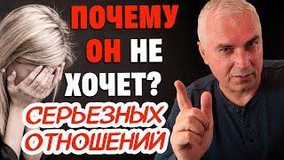 Что делать, если отношения не развиваются и зашли в тупик? Александр Ковальчук