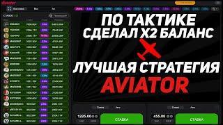 АВИАТОР 1WIN - ПО ТАКТИКЕ СДЕЛАЛ X2 БАЛАНС ЛУЧШАЯ СТРАТЕГИЯ AVIATOR SPRIBE