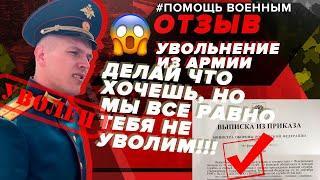 Как уволиться из армии? Лейтенант Гламбоцкий Егор - отзыв о сопровождении в увольнении