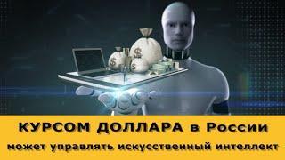 Курс доллара в России будет определять искусственный интеллект