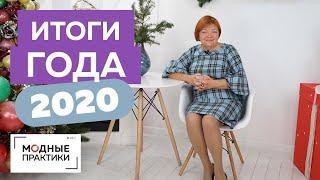 Подводим итоги года. Самые интересные видео года. Как мы пережили 2020ый? Что ждет нас в 2021ом?
