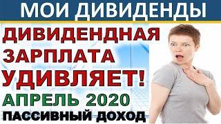 Дивидендная зарплата апрель 2020. Пассивный доход. Дивиденды. Дивидендные акции.  Инвестиции ETF ИИС