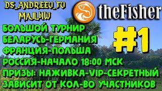 The Fisher Online - БОЛЬШОЙ ТУРНИР #1