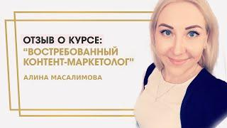 "Масалимова Алина отзыв о курсе ""Востребованный контент-маркетолог"" Ольги Жгенти"