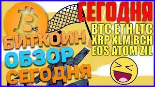 Прогноз по Биткоин, BTC, ETH, LTC, XRP, XLM, BCH, EOS, ATOM, ZIL на сегодня! Разбор ситуации рынка!