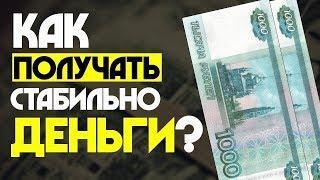Как заработать в интернете 750 рублей . Лучший сайт для заработка