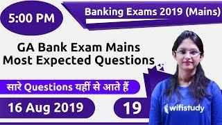 5:00 PM - Banking Exams 2019 (Mains) | GA Most Expected Questions (Day #19)