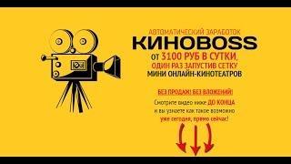 Обзор курса Елены Самбурской KINOBOSS | Отзыв на курс КИНОБОСС от 3100 рублей в сутки