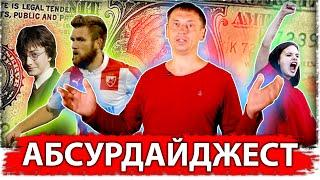 Абсурдайджест  | Aftershock.news