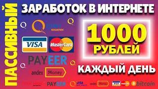 ПАССИВНЫЙ ЗАРАБОТОК В ИНТЕРНЕТЕ от 1000 РУБЛЕЙ В ДЕНЬ | Как заработать в интернете 1000 рублей