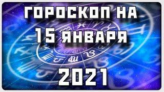 ГОРОСКОП НА 15 ЯНВАРЯ 2021 ГОДА / Отличный гороскоп на каждый день / #гороскоп