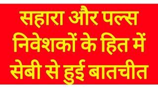 sahara india refund latest news|sahara india md subrata roy|sa supreme court judgementsahara india