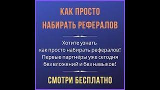 50 рублей в подарок для привлечения рефералов.