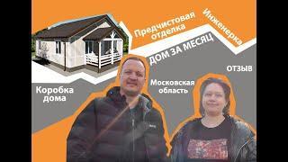 Искренний отзыв о строительстве  дома из СИП панелей с ЦСП компанией ВИРМАК в Московской области
