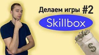 Skillbox -- Разработка Игр. Обзор Курса Gamedev На Unity