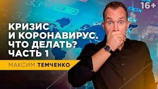 Про Кризис 2020, Обвал Рубля и Коронавирус. Что на самом деле происходит в мире? // 16+