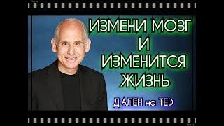 ИЗМЕНЕНИЕ МОЗГА - ИЗМЕНЕНИЕ ЖИЗНИ. Лекция Даниела Амена TED на русском