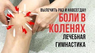 Лечебная гимнастика при боли в коленях. Вылечить раз и навсегда!!