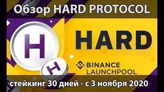 Обзор Hard Protocol (HARD) - новый DeFi проект от KAVA на Binance LaunchPool