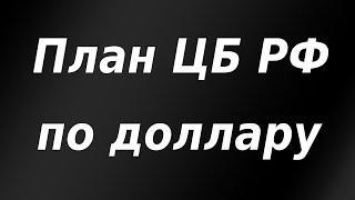 ЦБ РФ планирует снизить поддержку курса рубля и сократить продажу валюты. Обзор рынка, аналитика.