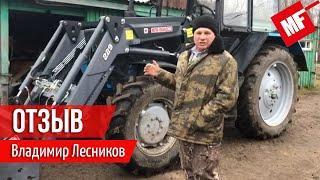 Отзыв о фронтальном погрузчике от Владимира Лесникова