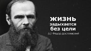 Очнитесь. Цитаты, афоризмы и мудрые слова Фёдора Достоевского