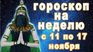 Гороскоп на неделю с 11 по 17 ноября что советуют звёзды сбудется всё для знак зодиака видео